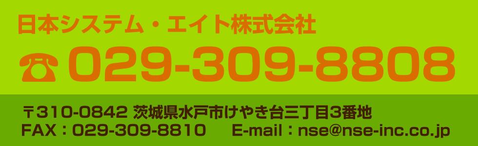 お問い合わせはこちら TEL:029-309-8808